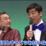 開運!なんでも鑑定団【90万円で買ったお宝にまさかの鑑定結果!】 20180325