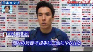 日本サッカー応援宣言 やべっちFC 20180325