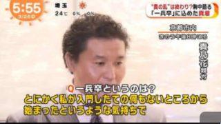 めざましテレビ 20180326