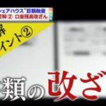 ミヤネ屋【貴乃花部屋パーティー詳細は▽投資トラブルで億単位の借金?】 20180326