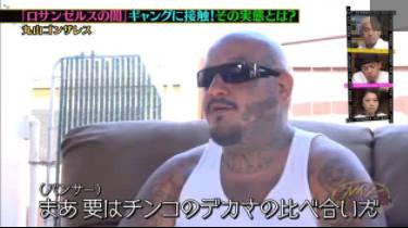 クレイジージャーニー 丸山ゴンザレスvsロサンゼルスの闇…ギャング&銃&麻薬 20180328