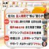 めざましテレビ 20180328