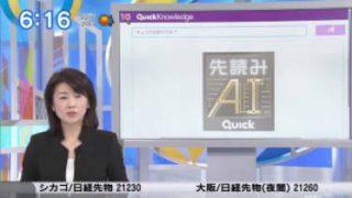 Newsモーニングサテライト【世界で拡大!子どもインフルエンサー】 20180329