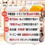 めざましテレビ 20180329