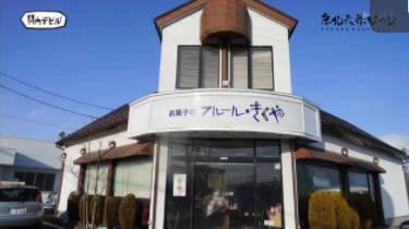 関内デビル▽メール読みます!▽田村女将が来店!この一年を振り返る 20180329