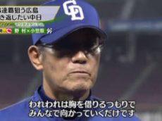 SPORTSウォッチャー▽プロ野球いよいよ明日開幕!▽大相撲貴乃花親方の処分は? 20180329