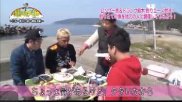 趣味バカ「釣り対決!ロンブー亮VS鈴木拓▽トラギスの食べ方講座」 20180329