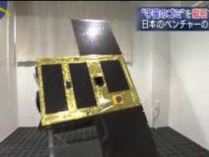 WBS▽中国の宇宙施設が地上に落下か!?日本も予想範囲に…▽ハナニンゲンに変身!? 20180330
