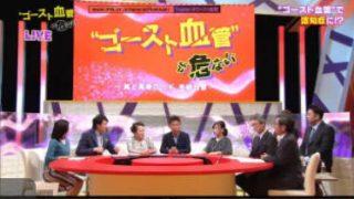 """NHKスペシャル「""""ゴースト血管""""が危ない~美と長寿のカギ 毛細血管~」 20180401"""