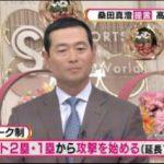 S☆1 プロ野球開幕SP!桑田真澄登場で巨人を徹底検証!今季注目の選手は? 20180331