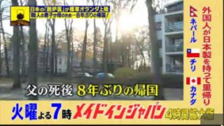 来週火曜よる7時はメイドインJAPAN★超拡大!日本を誇りに思う4時間SP 20180331