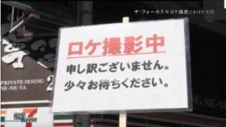 JNNドキュメンタリー ザ・フォーカス 20180401