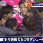 日本サッカー応援宣言 やべっちFC 20180401