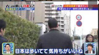 YOUは何しに日本へ?【6年目に突入!日本で新生活SP!】 20180402