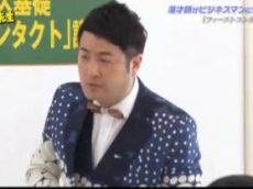 【新】芸人先生 #1「和牛×飲料メーカー」(前編) 20180402