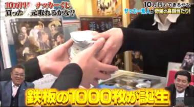 10万円でできるかな 20180403