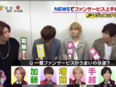 PON! NEWSの4人に恋愛についてインタビュー!増田貴久が意外な趣味を告白 20180403