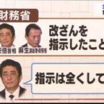 """クローズアップ現代+▽森友""""公文書改ざん""""問題・だれが?何のために? 20180404"""