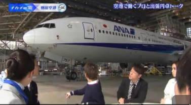 ナカイの窓「ナカイの窓×羽田空港」 20180404