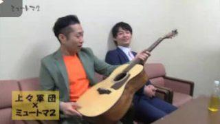 ミュートマ2▽ミュートマ2リニューアル▽お笑いコンビ上々軍団登場 20180404