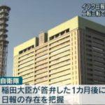 報道ステーション 20180404