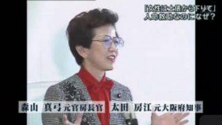 報道ステーション 20180405