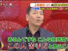 PON! 中村アン&大谷亮平生出演!吉高由里子&阿川佐和子にブルゾン直撃 20180405