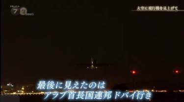 ドキュメント72時間「大空に飛行機を見上げて」 20180406