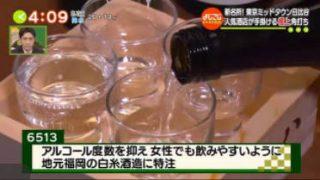 よじごじDays『東京ミッドタウン日比谷を徹底攻略!』MC:小泉孝太郎 20180406