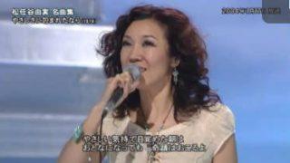 MUSIC FAIR【松任谷由実デビュー45周年記念スペシャル 名曲集】 20180407