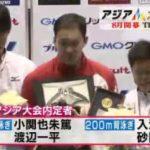 S☆1 プロ野球&アジア大会選考会の柔道&競泳は?マスターズ最新情報 20180407