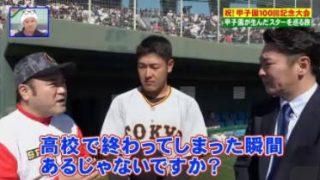 World Baseballエンタテイメントたまッチ!<サンデーMIDNIGH… 20180408