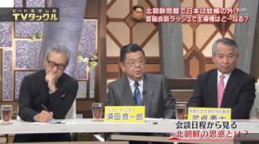 ビートたけしのTVタックル 20180408