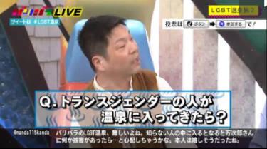 バリバラ 生放送「LGBT温泉旅2~日本一の温泉街で考えてみる~」 20180408