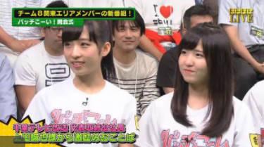 【新】AKB48チーム8のKANTO白書 バッチこ-い! 20180408