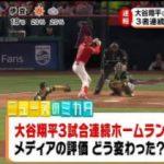 めざましテレビ 20180409