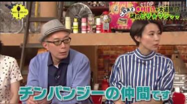 所さん!大変ですよ「木村佳乃が大追跡!?謎のピザ☆マジック」 20180405
