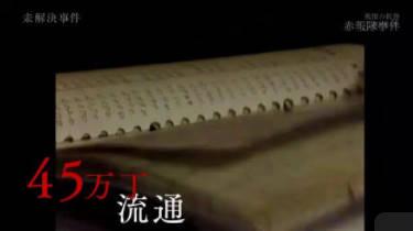 NHKスペシャル 未解決事件File6▽赤報隊事件 戦慄の銃弾 知られざる闇 20180411