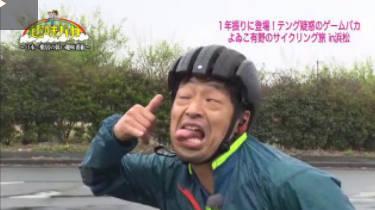 趣味バカ「よゐこ有野サイクリング発祥の地浜松を走る!西村料理」 20180412