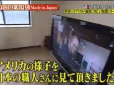 和風総本家スペシャル「世界で見つけた Made in Japan」 20180412