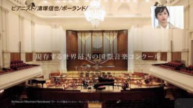 アナザースカイ話題のピアニスト清塚信也がポーランドへ。音楽人生を変えた場所 20180413