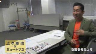 ミュートマ2▽山下穂尊コーナーは横浜某所をぶらり▽レディビアードコーナー 20180413