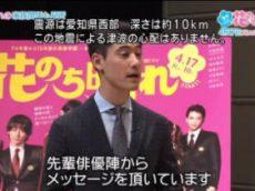 「花のち晴れ~花男 Next Season~」ナビ 杉咲花×平野紫耀×中川大志 20180414