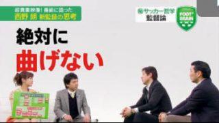 FOOT×BRAIN【緊急放送!日本代表新監督・西野朗の監督論】 20180414