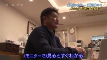 バース・デイ【福岡ソフトバンクホークス監督・工藤公康】 20180414