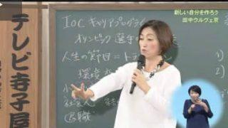 テレビ寺子屋 20180415