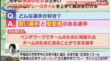 日本サッカー応援宣言 やべっちFC 20180415