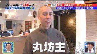 YOUは何しに日本へ?【YOUが総立ち!大パーティースペシャル】 20180416