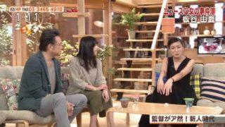 ごごナマ おしゃべり日和「板谷由夏 ニュースな女優の事件簿!?」 20180416