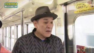 ピエール瀧のしょんないTV「伊豆箱根鉄道貸切列車の旅 後編」 20180416